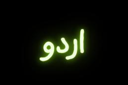 اردو کو لکھنا ہوا اب آسان 2
