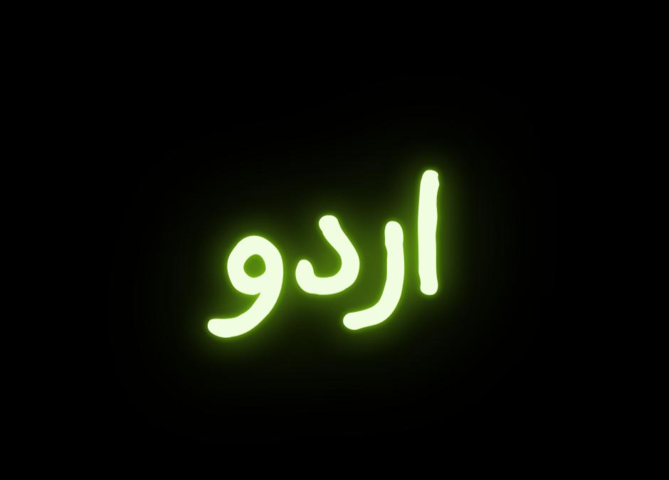 اردو کو لکھنا ہوا اب آسان